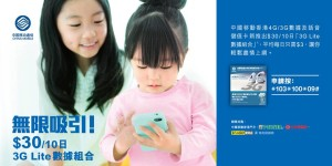 China Mobile Internet Penetrates to Low End Users